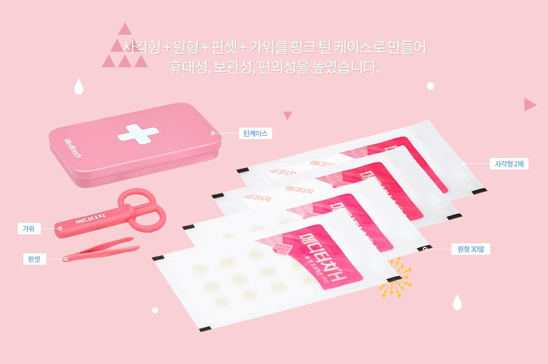 사각형 + 원형 + 핀셋 + 가위를 핑크 틴 케이스로 만들어 휴대성, 보관성, 편의성을 높였습니다.